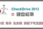 很快很实用硬盘错误测试工具-CheckDrive 2013