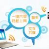 免费上网利器!通过Wifi分享因特网连接-Wifi共享精灵