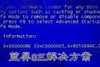 因修复系统漏洞补丁开机蓝屏代码8E的解决方法