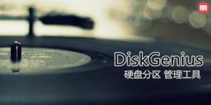 电脑公司技术员必备的分区管理利器-DiskGenius