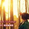 免费的 AVI、MKV 编辑器-SolveigMM AVI Trimmer