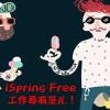 免费的PPT转Flash/SWF工具- iSpring Free 6.2.0绿色版