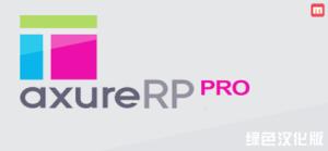 产品经理必备的交互原型设计工具-Axure RP Pro
