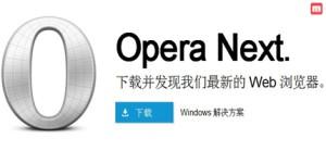高速便捷的上网体验-Opera Next 16.0.1196.29 便携版