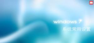 win7系统显示屏幕比例的设置方法