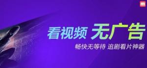 网页视频去广告-2345加速浏览器