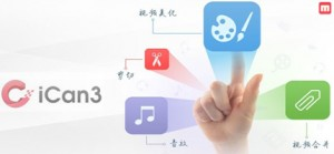 简单实用的视频制作编辑工具-iCan3
