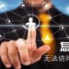 运行\\+IP无法访问局域网用户怎么办?