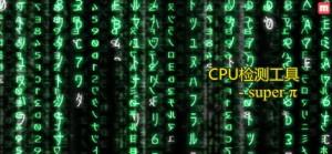 测试CPU稳定性和电脑死机工具-Super PI(圆周率测试)
