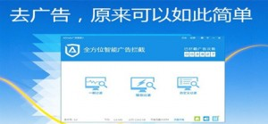 全方位智能广告拦截软件-ADsafe广告管家