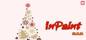 【更新】专业去水印的神器-Inpaint 1.0(经典绿色版)