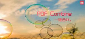 一键合并PDF文件-PDFCombine