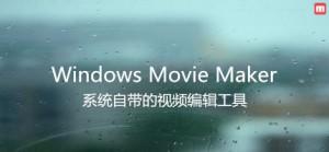 系统自带的视频编辑工具-Windows Movie Maker