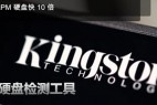 金士顿(SSD)固态硬盘检测工具-Kingston SSD Toolbox(1.0绿色版)