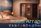 简易的室内设计工具-Room Arranger(内含注册机)