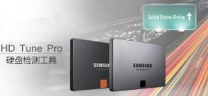 一款小巧易用的硬盘工具软件-HD Tune Pro