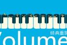 让音量控制变得简单美观-Volume2(经典版)