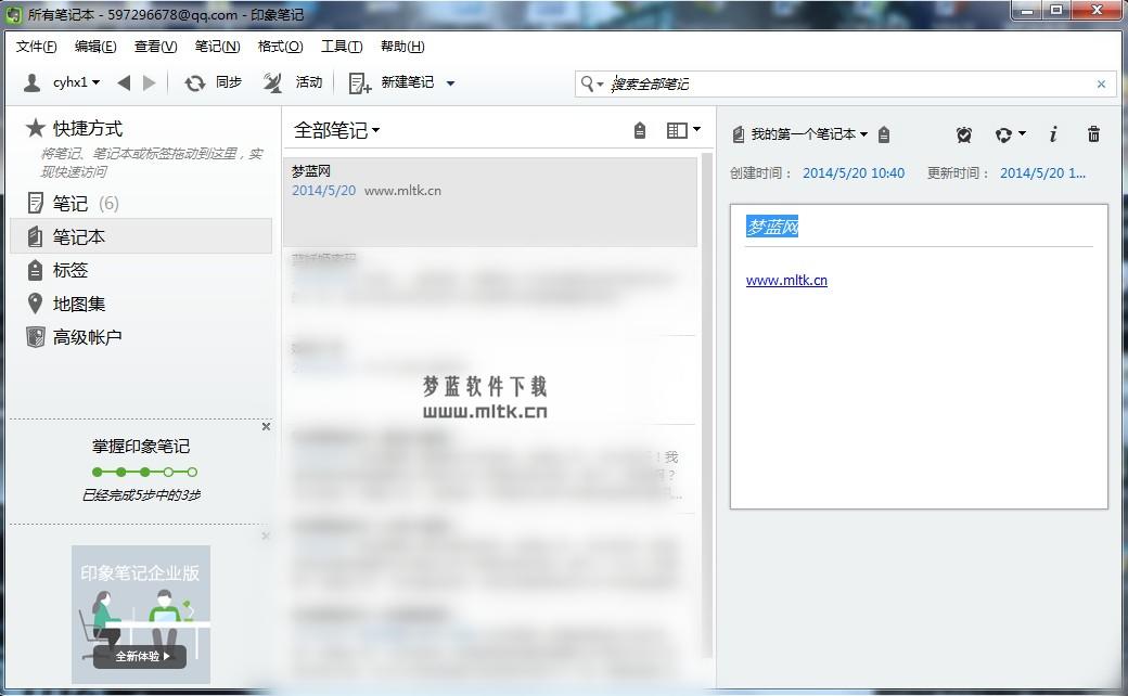 优秀的随时笔记本-Evernote 5.3.1 中文绿色便携版