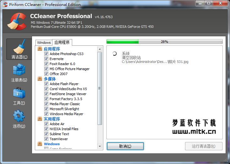 超好用的系统垃圾清理工具-CCleaner绿色版