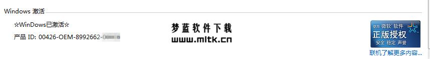 系统离线激活工具-KMS(win7/8/office2010/13)