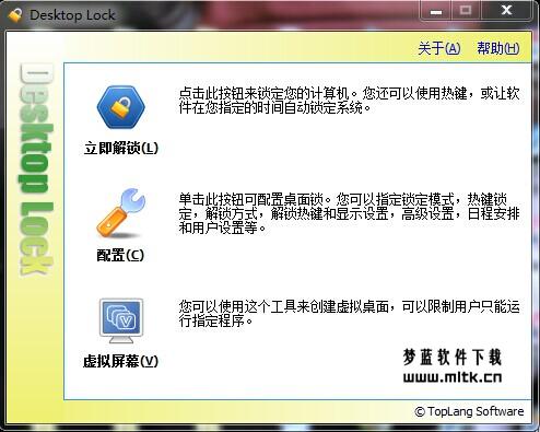 锁住你的电脑屏幕-Desktop Lock