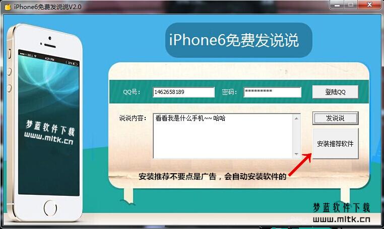 怎么让空间说说手机显示为iPhone6-金豹说说发布工具