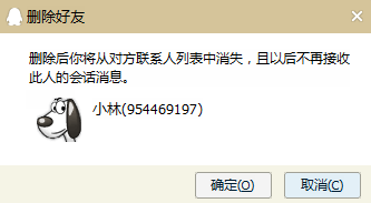 怎么把QQ好友删成单向的?